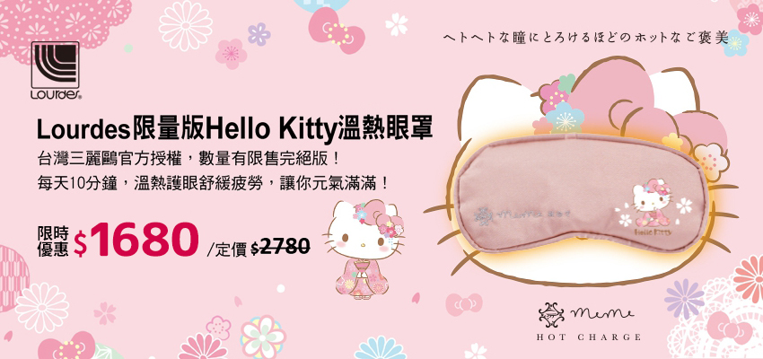 Hello Kitty 眼罩現省$300