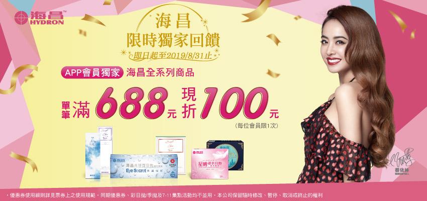 海昌 688折100