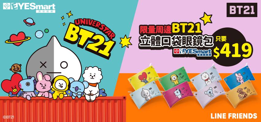 BT21立體口袋眼鏡包賣萌上市