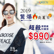 HORIEN★2019驚爆炎炎夏日 特賣◆超殺優惠 ↘ 加碼送面膜