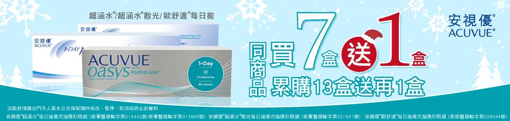 【嬌生】指定同商品7盒送1盒