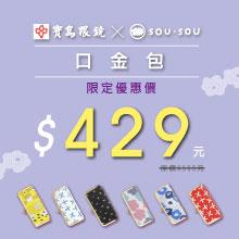 現代京都之旅 | SOU・SOU口金包限定只要429元