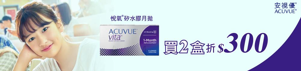 【嬌生】VITA悅氧月拋2盒折$300