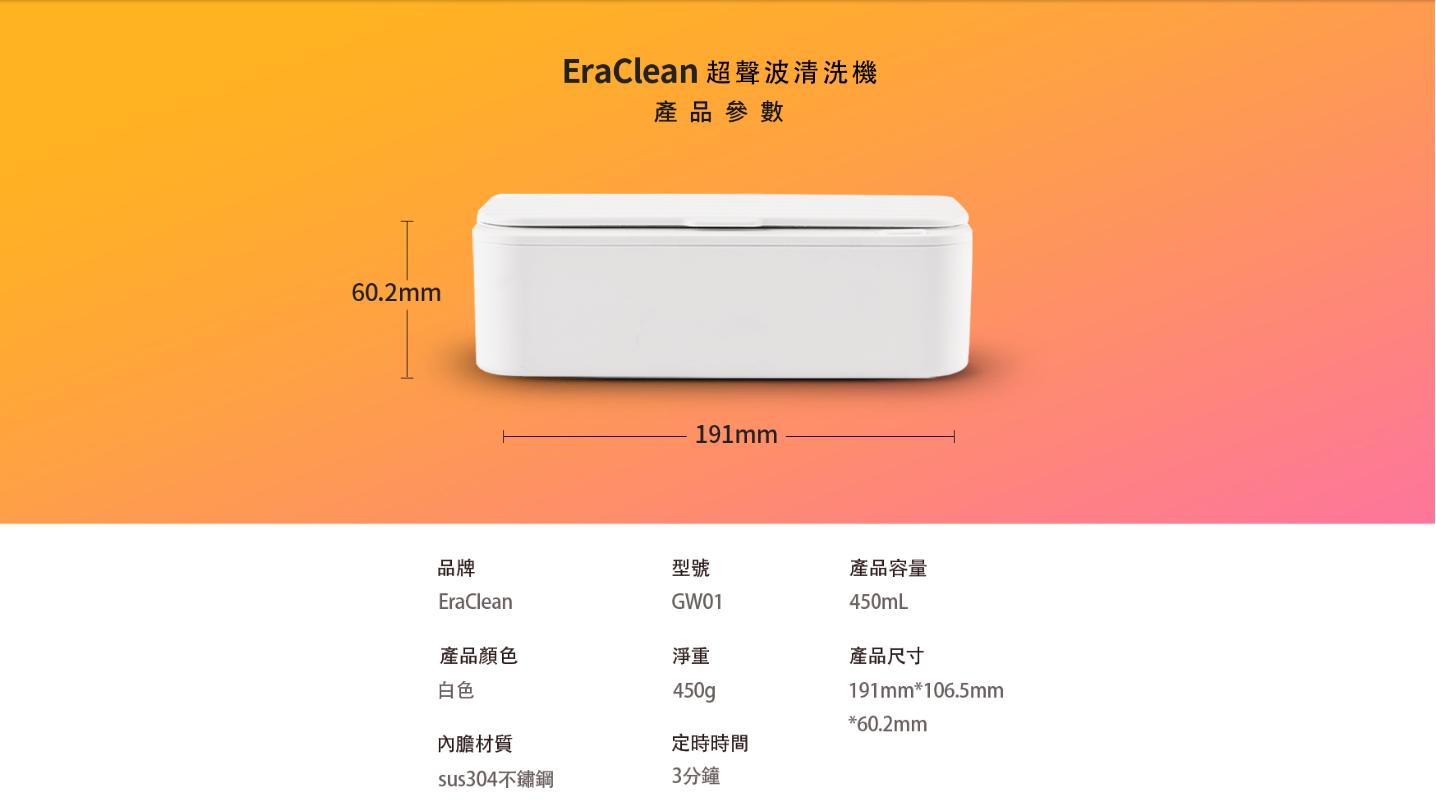 EraClean 超聲波清洗機 【淺藍色】