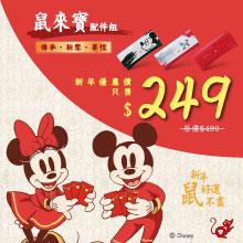 2020鼠來寶 | 配件組 限定販售$399