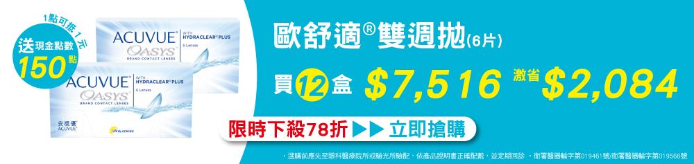 【嬌生】歐舒適雙週拋1盒$627
