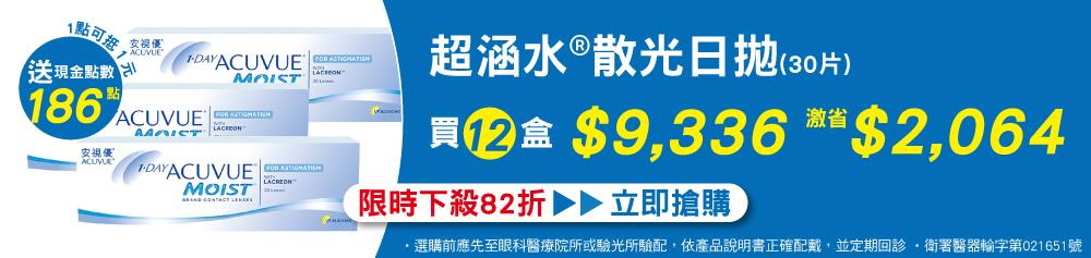 【嬌生】超涵水散光日拋1盒$778