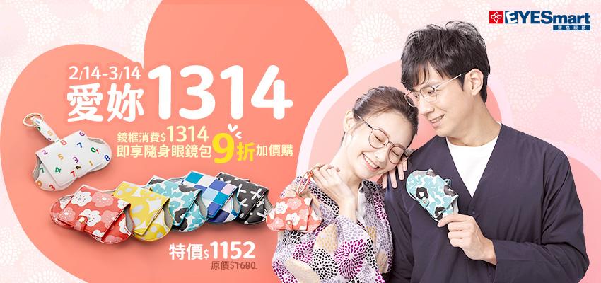 鏡框消費1314加購隨身眼鏡包9折