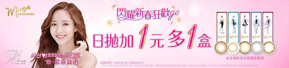 【MIMA】女主角日拋+1元多1盒