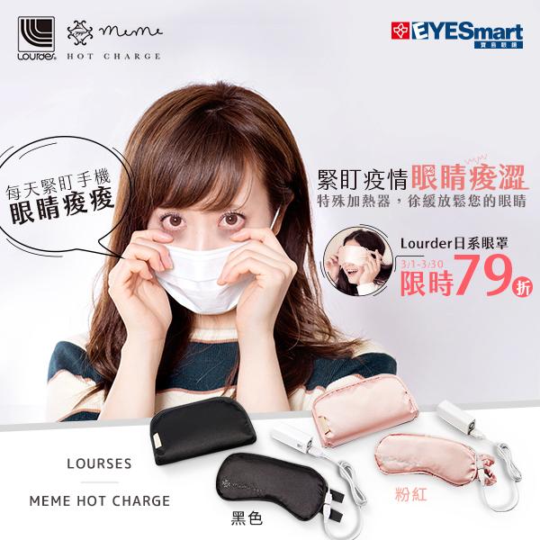 日本空運眼罩只要$1488