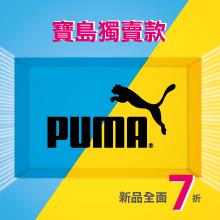 PUMA 🌏 2020全球獨賣 全面七折