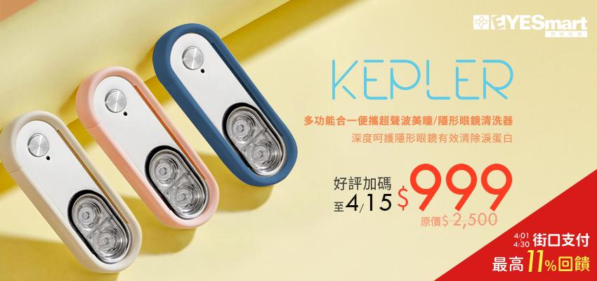KEPLER新品優惠$999