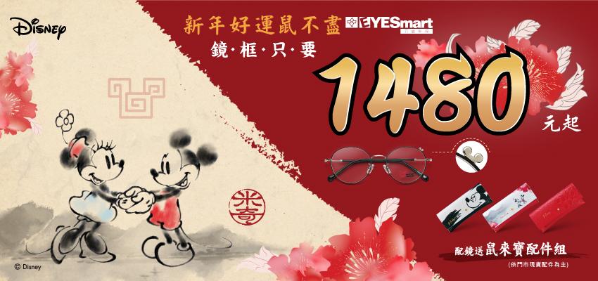 Disney中國鼠年 ★ 眾望所鼠