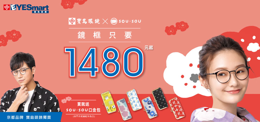 現代京都之旅 | SOU・SOU鏡框只要1,480元起