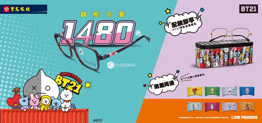 《BT21系列》限量販售|光學框