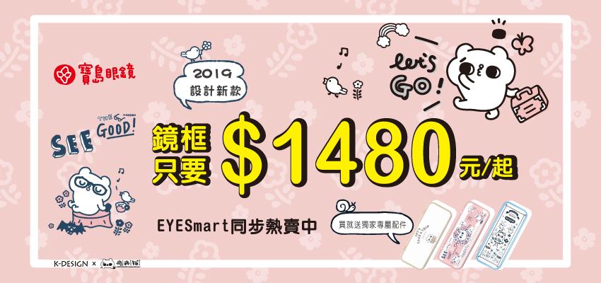《K-DESIGN | 爽爽貓聯名框》2019設計新款 ★$1480元起★