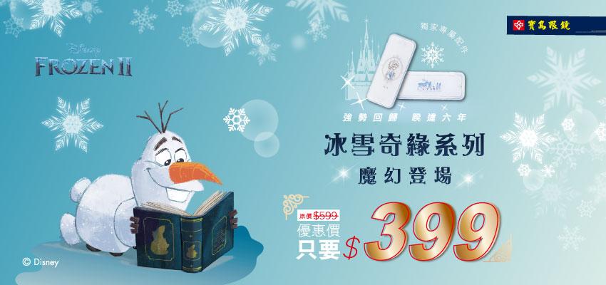 《冰雪奇緣II系列》★眼鏡盒★|限定販售$399