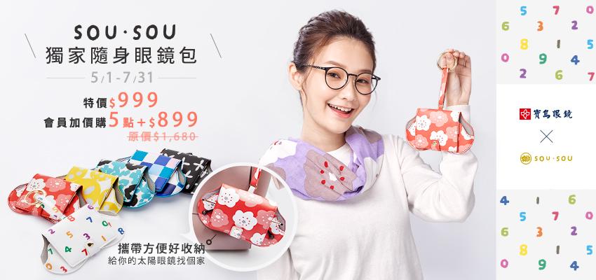 SOU‧SOU獨家聯名隨身眼鏡包新上市