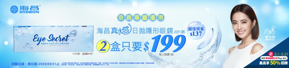 【海昌】真水感日拋2盒199元