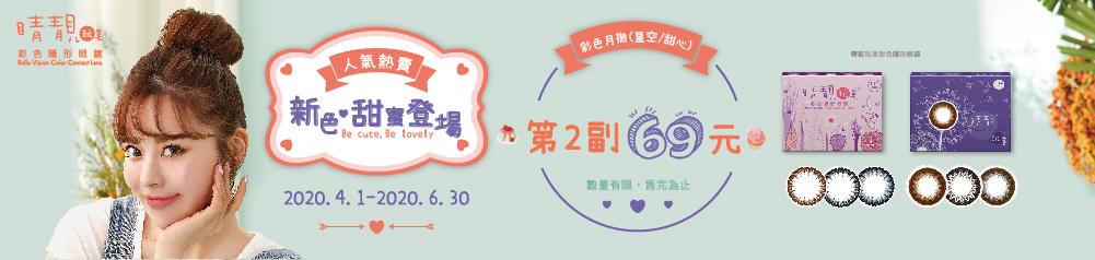 【睛靚】星空/甜心彩月拋第2副$69
