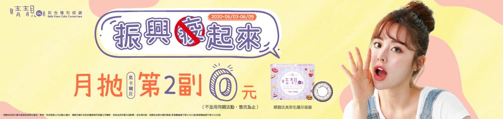 【睛靚】午茶彩月馬卡龍灰第2副0元