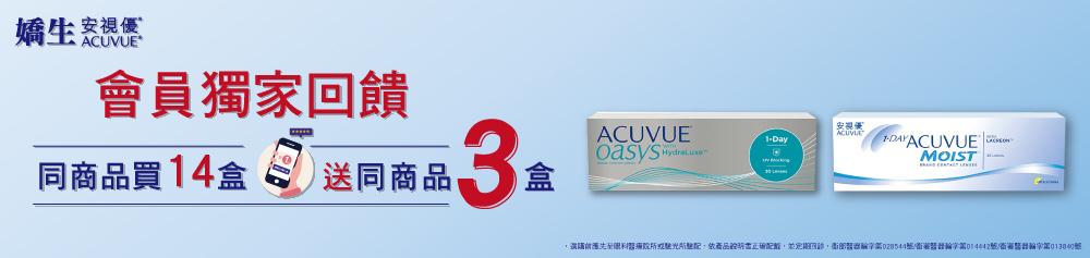 【嬌生】指定同商品14盒送3盒