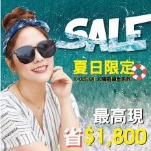 夏日限定K-Design太陽眼鏡最多現省1800元