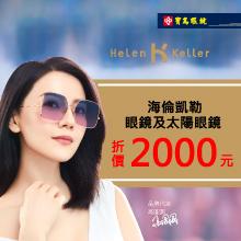 Helen Keller振興優惠折2000
