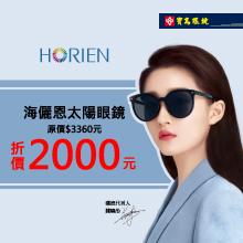 HORIEN振興優惠折2000