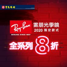 Ray Ban指定款式全系列8折
