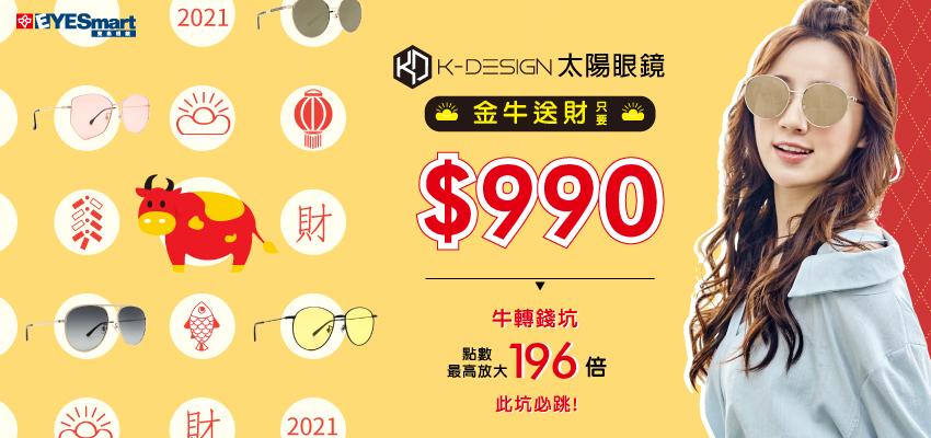 【K-DESIGN】太陽眼鏡限款點加金優惠只要990元