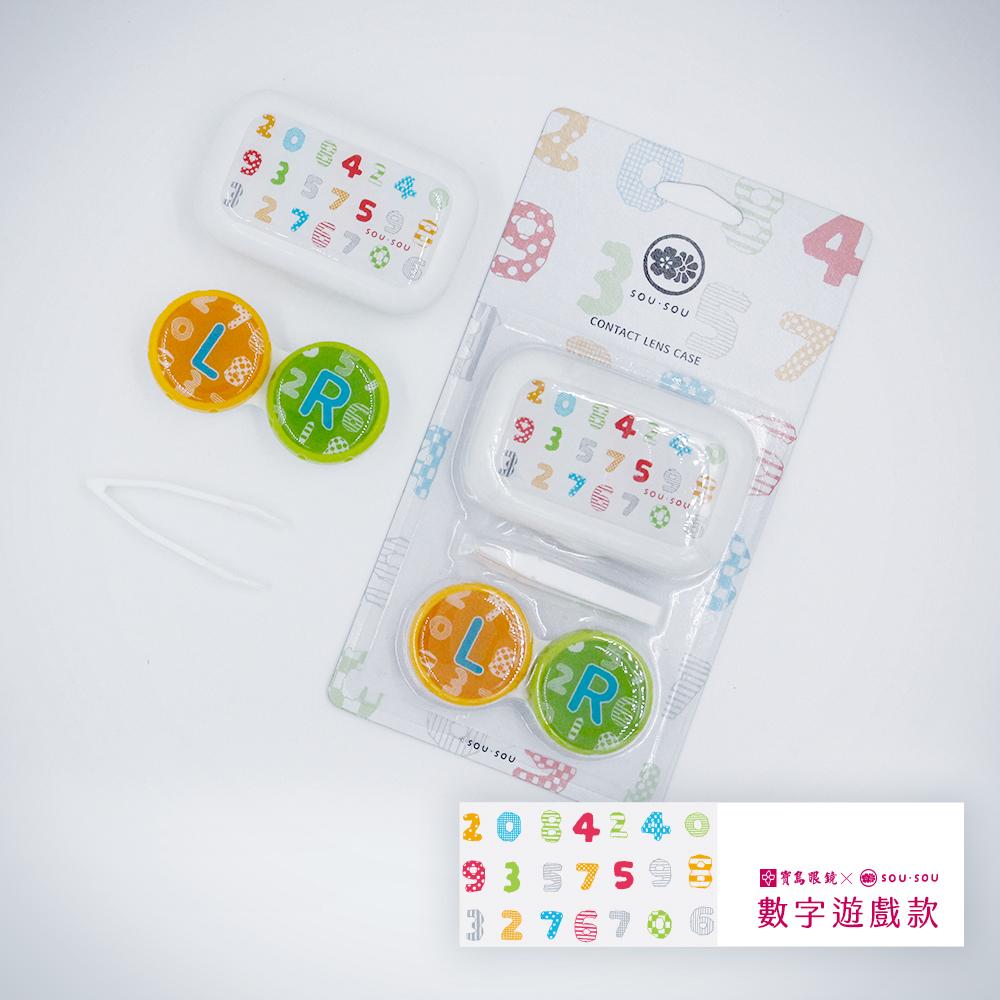 SOU‧SOU隱形眼鏡保存盒-數字款