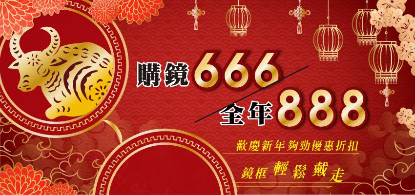🌟購鏡666全年888🌟