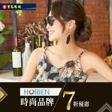 HORIEN時尚品牌七折優惠