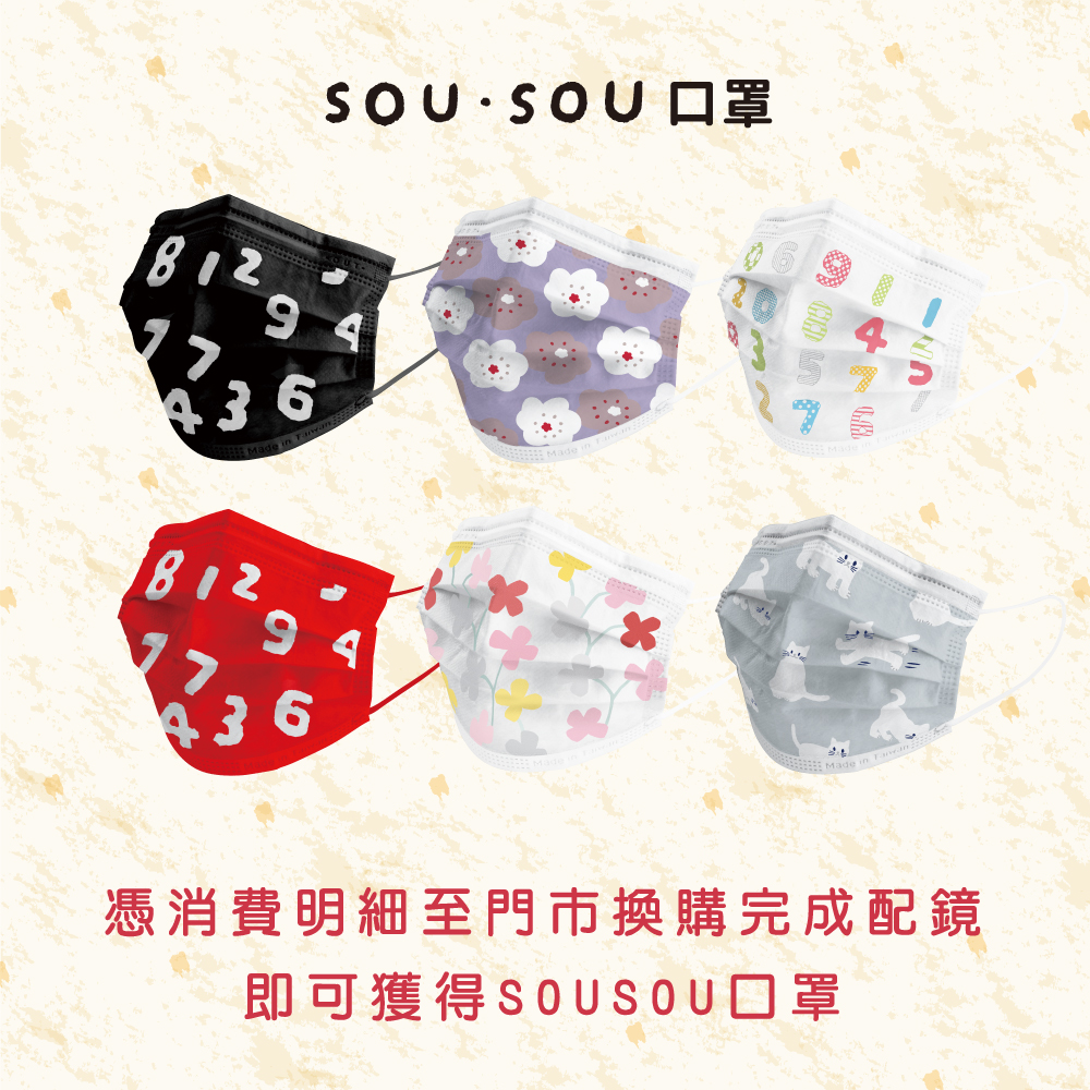 SOU・SOU l 花遊小路 粗圓框眼鏡✿透明灰