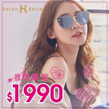 【Helen Keller】太陽眼鏡限款點加金優惠只要1990元