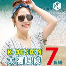 K-DESIGN時尚品牌七折優惠