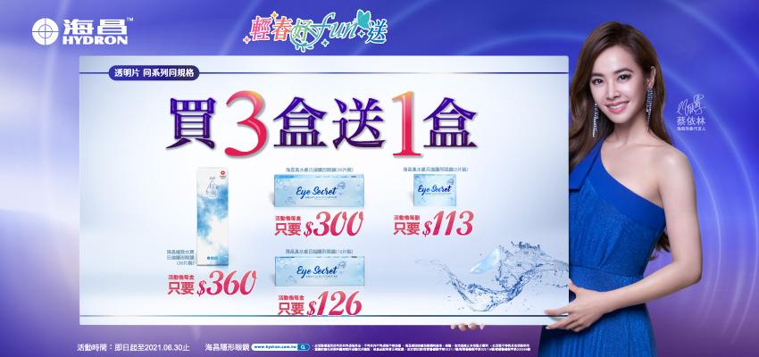 Q2 海昌藍片