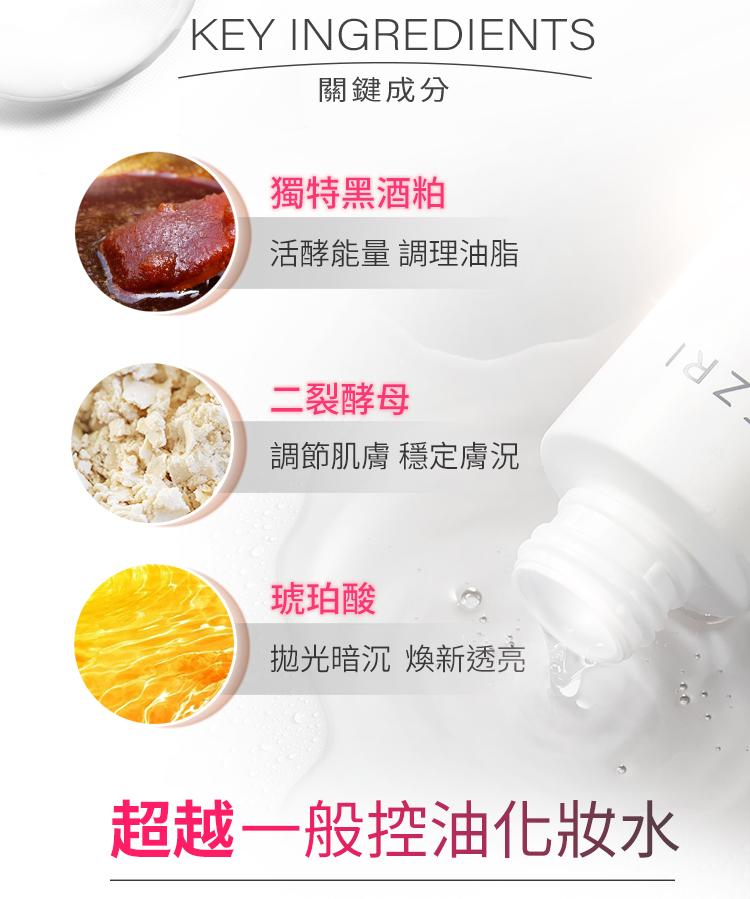 【PEZRI派翠】光感控油持妝噴霧120ml