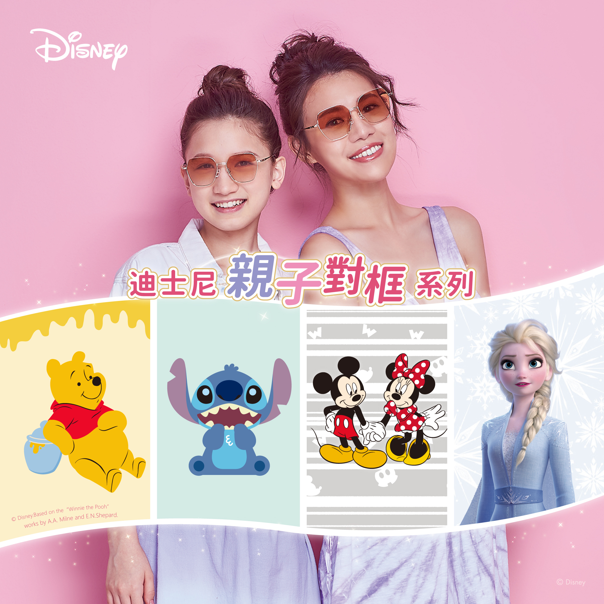 Disney 米奇│藝術國度 圓框眼鏡 狂潮黑