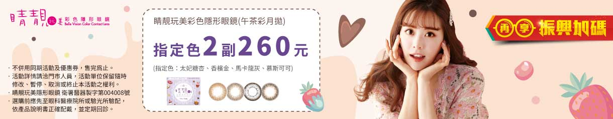 【振興優惠➤睛靚】午茶彩月指定色2副260元
